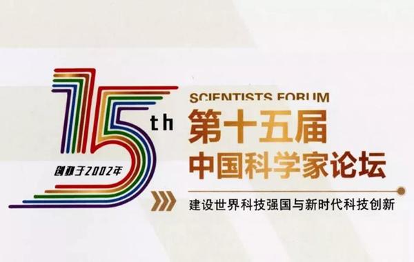 芭薇股份研发中心总经理刘瑞学先生应邀参加第十五届中国科学家论坛