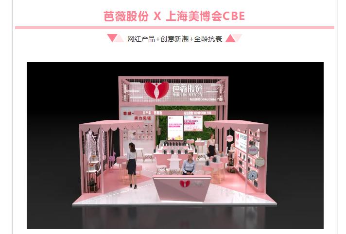 潮人必至   从「好看」到「好玩」,带你走进上海美容博览会!